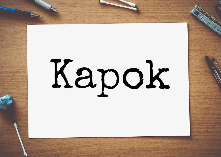 Kapok – Le Mot du Mois#7